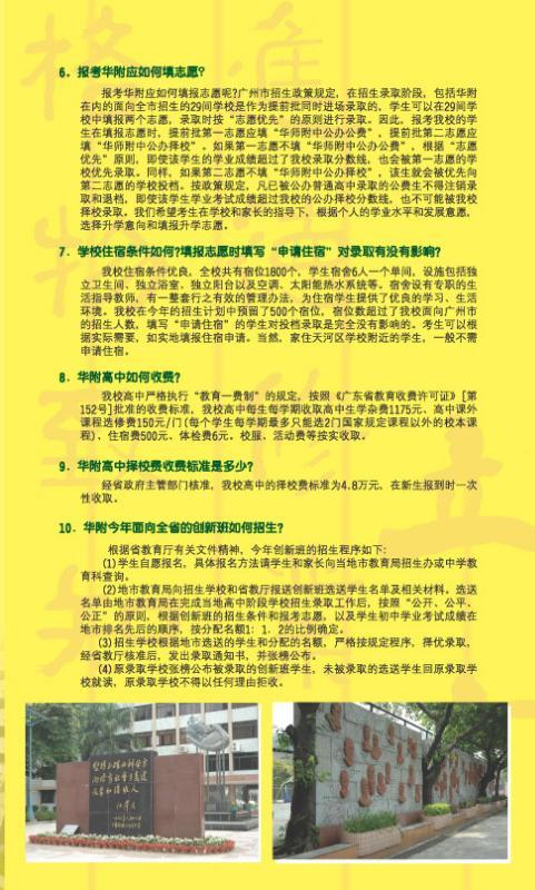 466.2011年华南师范大学附属中学招生简章(转) - 数学李老师 - 华师附中数学教育工作室