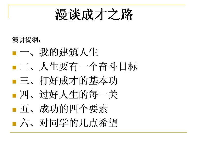 573.华附讲坛: 漫谈成才之路 - 数学特级教师李兴怀 - 华师附中数学教育工作室