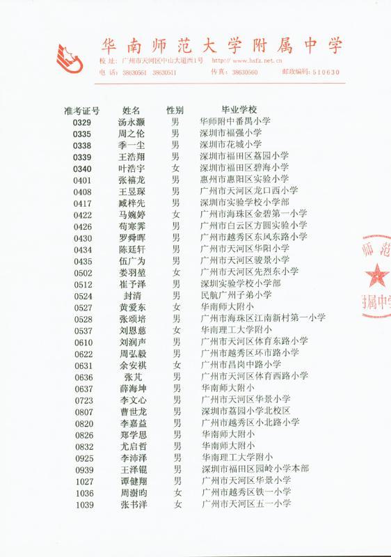 574 - 数学特级教师李兴怀 - 华师附中数学教育工作室