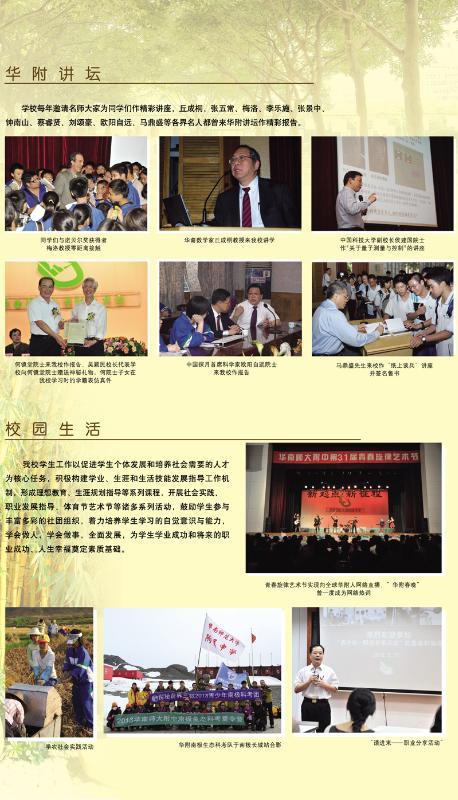 华南师范大学附属中学2013年招生简章 - 数学特级教师李兴怀 - 华师附中数学教育工作室
