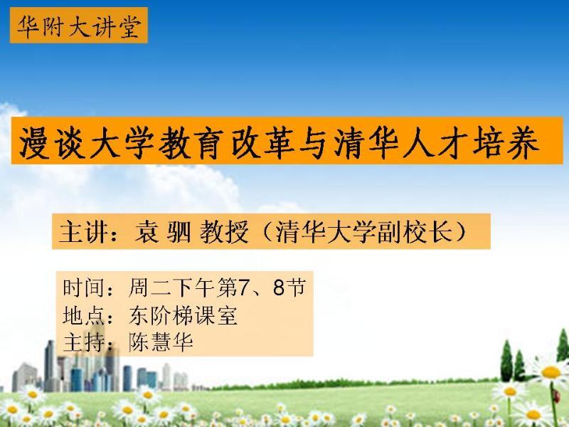 华附大讲堂:漫谈大学教育改革与清华人才培养 - 数学特级教师李兴怀 - 华师附中数学教育工作室