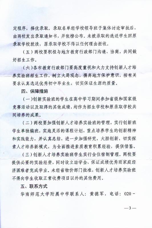 2014年华南师大附中创新班招生通知 - 数学特级教师李兴怀 - 华师附中数学教育工作室