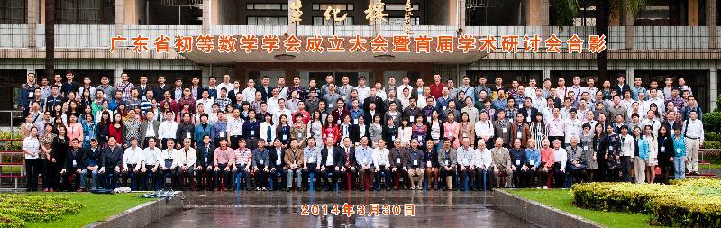 广东省初等数学学会成立大会简讯 - 数学特级教师李兴怀 - 华师附中数学教育工作室