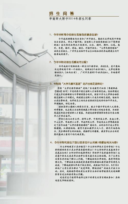 华南师范大学附属中学2014年招生简章 - 数学特级教师李兴怀 - 华师附中数学教育工作室