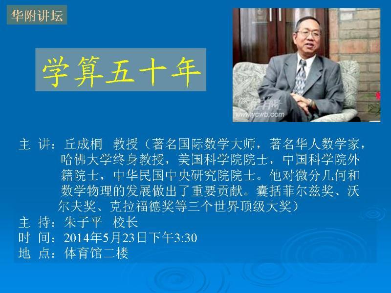 华附讲坛:学算五十年--丘成桐 - 数学特级教师李兴怀 - 华师附中数学教育工作室
