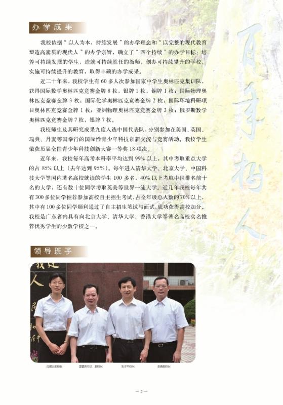 2015年华南师范大学附属中学招生简章 - 数学特级教师李兴怀 - 华师附中数学教育工作室