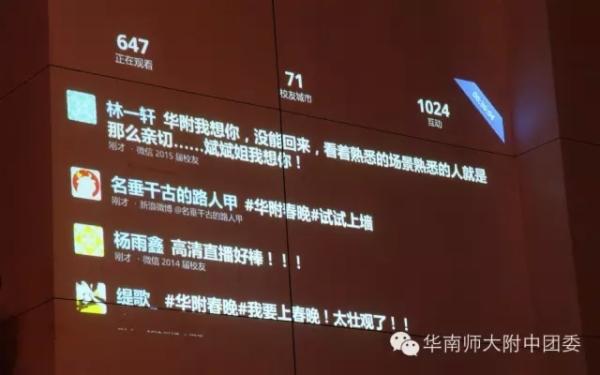 2015年华南师大附中春晚图片快讯 - 数学特级教师李兴怀 - 华师附中数学教育工作室